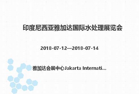 印度尼西亚雅加达国际水处理展览会