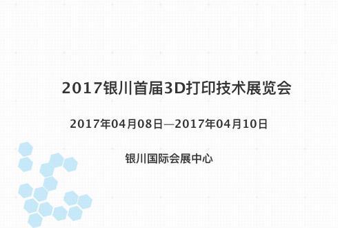 2017银川首届3D打印技术展览会