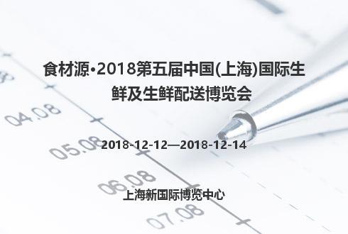 食材源·2018第五届中国(上海)国际生鲜及生鲜配送博览会