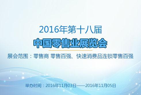 2016年江苏第十八届中国零售业展览会