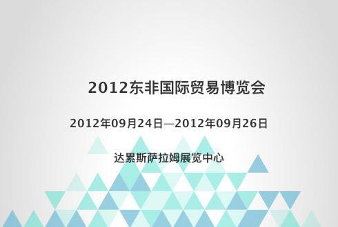2012东非国际贸易博览会