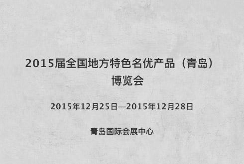 2015届全国地方特色名优产品(青岛)博览会