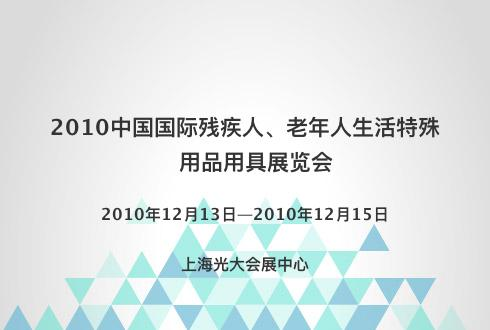 2010中国国际残疾人、老年人生活特殊用品用具展览会
