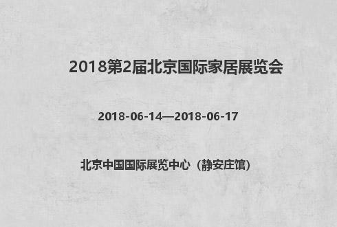 2018第2屆北京國際家居展覽會