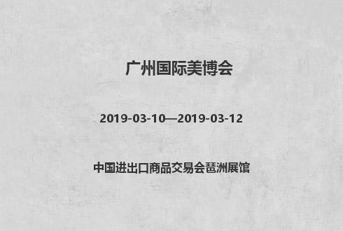 2019年广州国际美博会