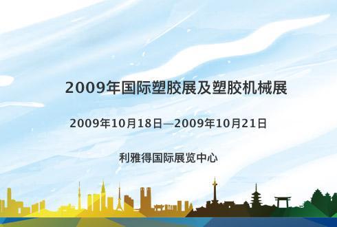 2009年国际塑胶展及塑胶机械展