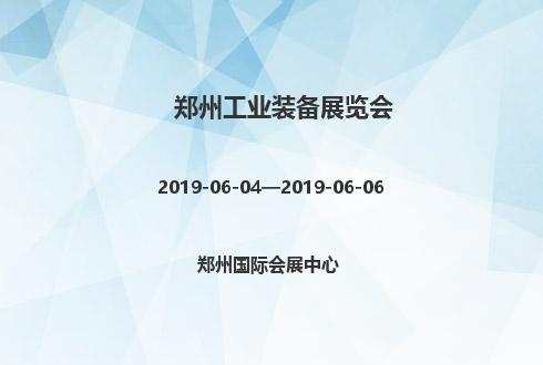 2019年郑州工业装备展览会