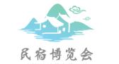 2019中國(上海)民宿及鄉村旅居產業博覽會