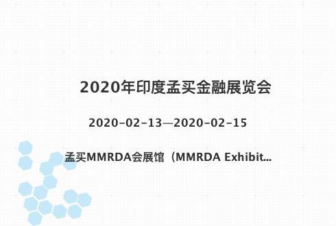 2020年印度孟买金融展览会