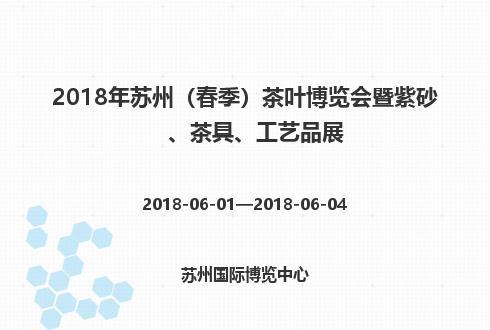 2018年苏州(春季)茶叶博览会暨紫砂、茶具、工艺品展
