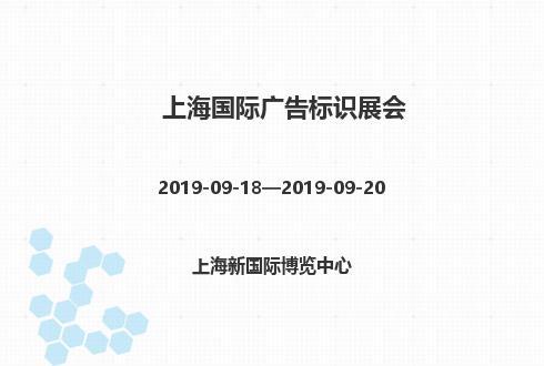 2019年上海国际广告标识展会