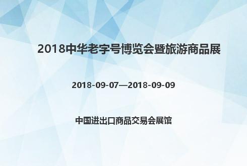 2018中华老字号博览会暨旅游商品展
