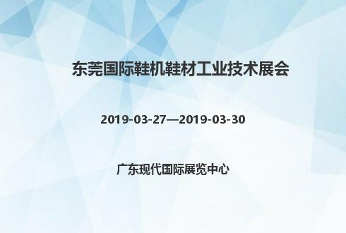 2019年东莞国际鞋机鞋材工业技术展会