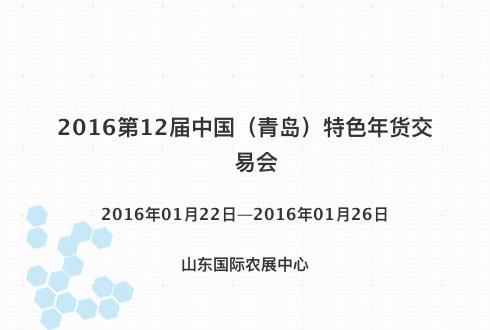 2016第12届中国(青岛)特色年货交易会