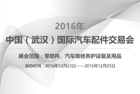 2016年湖北中国(武汉)国际汽车配件交易会