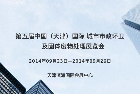 第五届中国(天津)国际 城市市政环卫及固体废物处理展览会