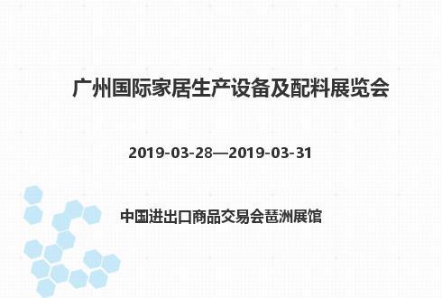2019年广州国际家居生产设备及配料展览会