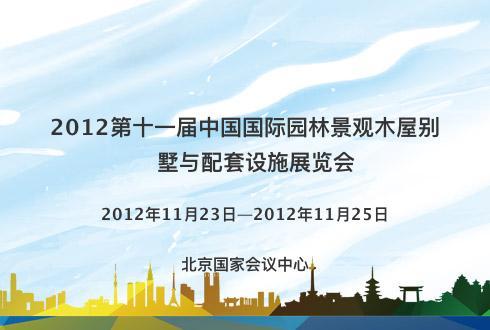 2012第十一届中国国际园林景观木屋别墅与配套设施展览会
