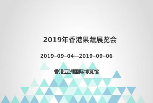 2019年香港果蔬展览会