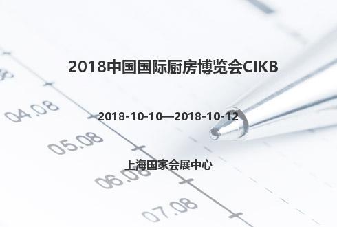 2018中國國際廚房博覽會CIKB