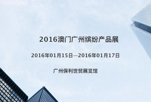 2016澳门广州缤纷产品展
