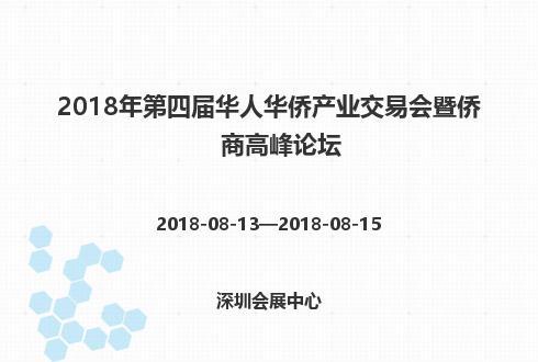 2018年第四届华人华侨产业交易会暨侨商高峰论坛