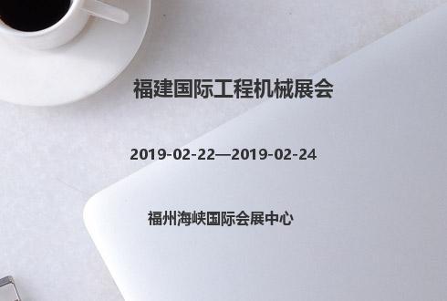 2019年福建国际工程机械展会