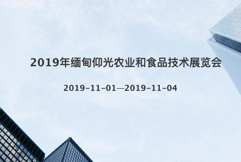2019年缅甸仰光农业和食品技术展览会