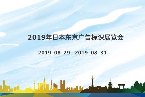 2019年日本东京广告标识展览会