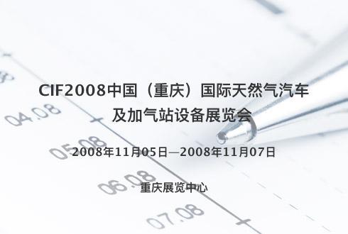 CIF2008中国(重庆)国际天然气汽车及加气站设备展览会