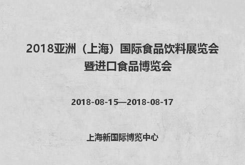 2018亚洲(上海)国际食品饮料展览会暨进口食品博览会