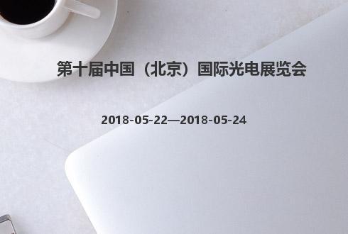 第十届中国(北京)国际光电展览会
