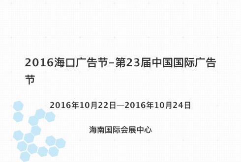 2016海口广告节-第23届中国国际广告节