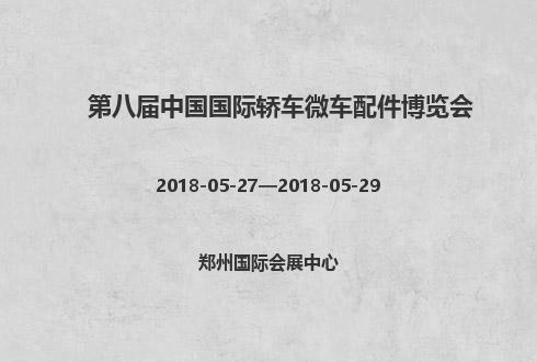 第八届中国国际轿车微车配件博览会