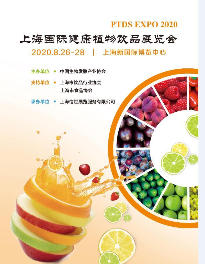2020上海國際健康植物飲品展覽會