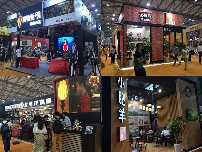 2020上海国际餐饮工业博览会
