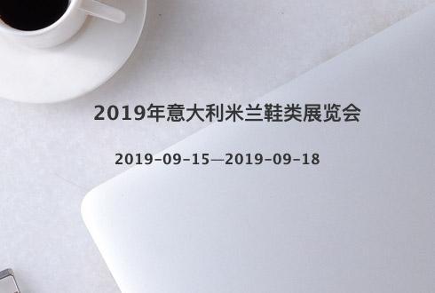 2019年意大利米兰鞋类展览会