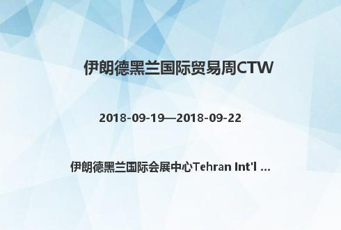 伊朗德黑兰国际贸易周CTW