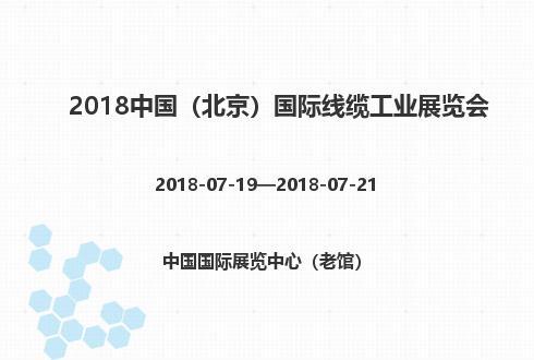 2018中国(北京)国际线缆工业展览会