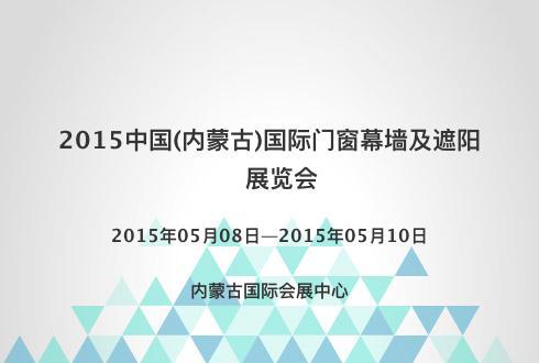 2015中国(内蒙古)国际门窗幕墙及遮阳展览会
