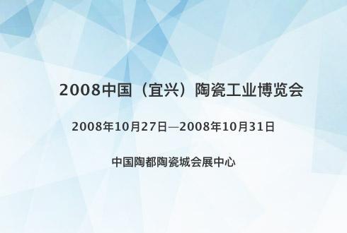 2008中国(宜兴)陶瓷工业博览会