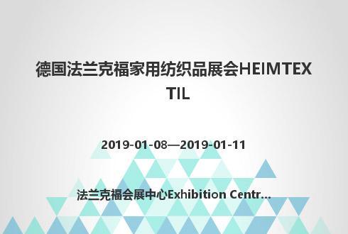 德国法兰克福家用纺织品展会HEIMTEXTIL