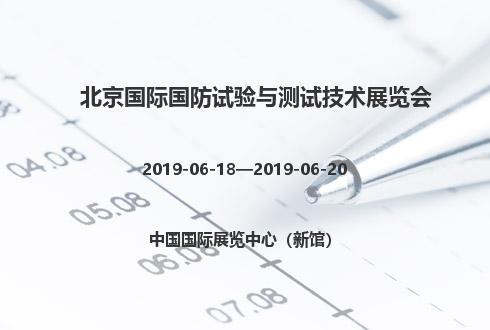 2019年北京国际国防试验与测试技术展览会