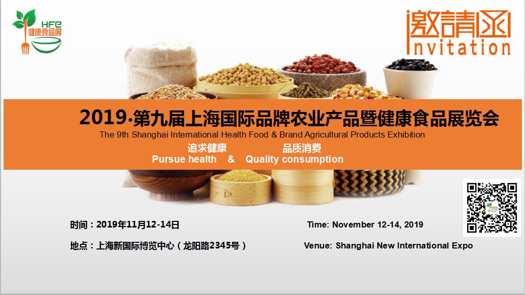 2019第九届上海国际品牌农业产品暨健康食品展览会