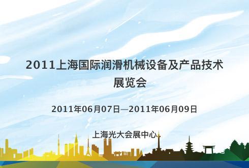 2011上海国际润滑机械设备及产品技术展览会