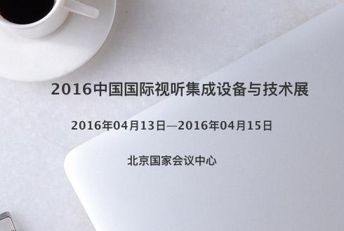 2016中国国际视听集成设备与技术展