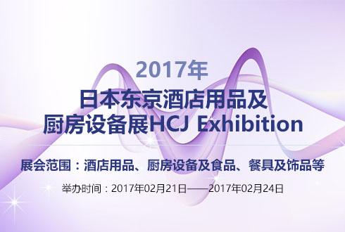 2017年日本东京酒店用品及厨房设备展HCJ Exhibition