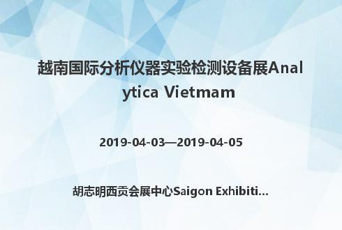 越南国际分析仪器实验检测设备展Analytica Vietmam