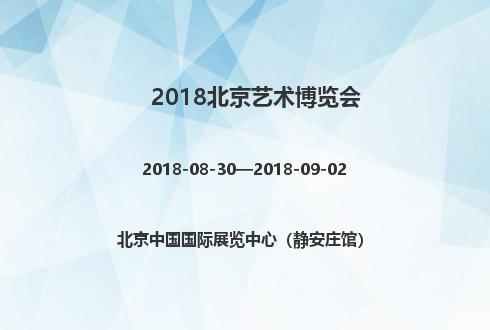 2018北京藝術博覽會