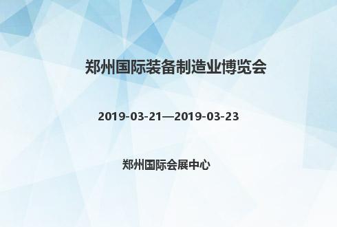 2019年郑州国际装备制造业博览会